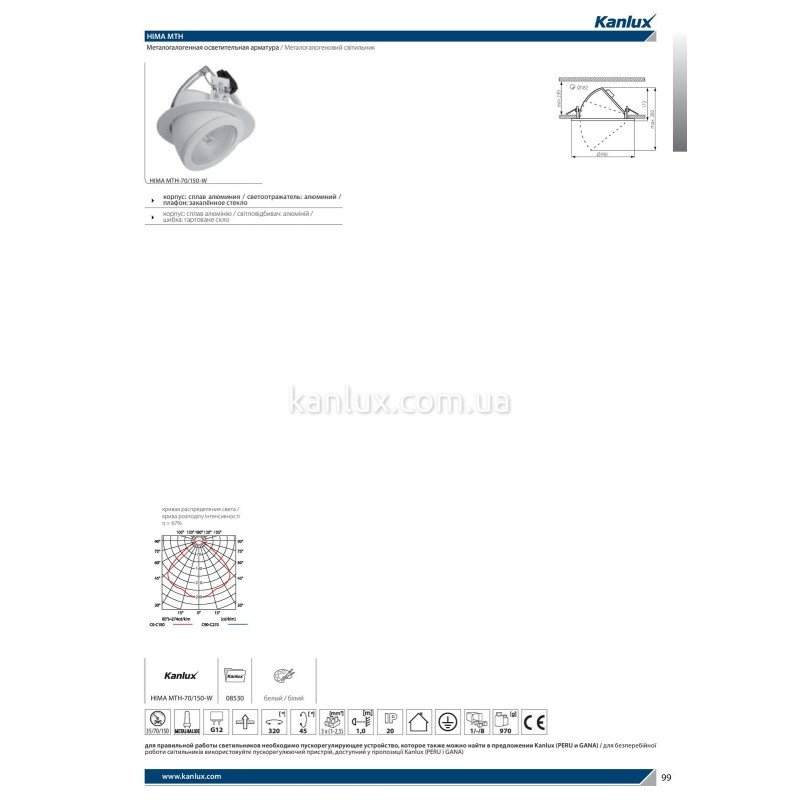 Kanlux Hima MTH-70/150-W (08530)